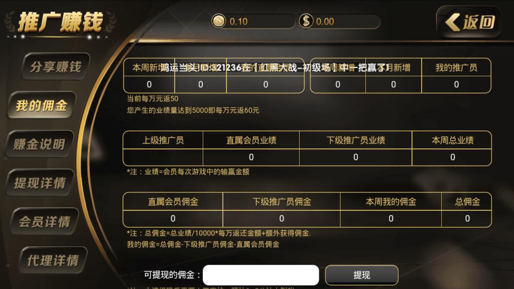 金色永利棋牌游戏全套完整组件程序插图(6)