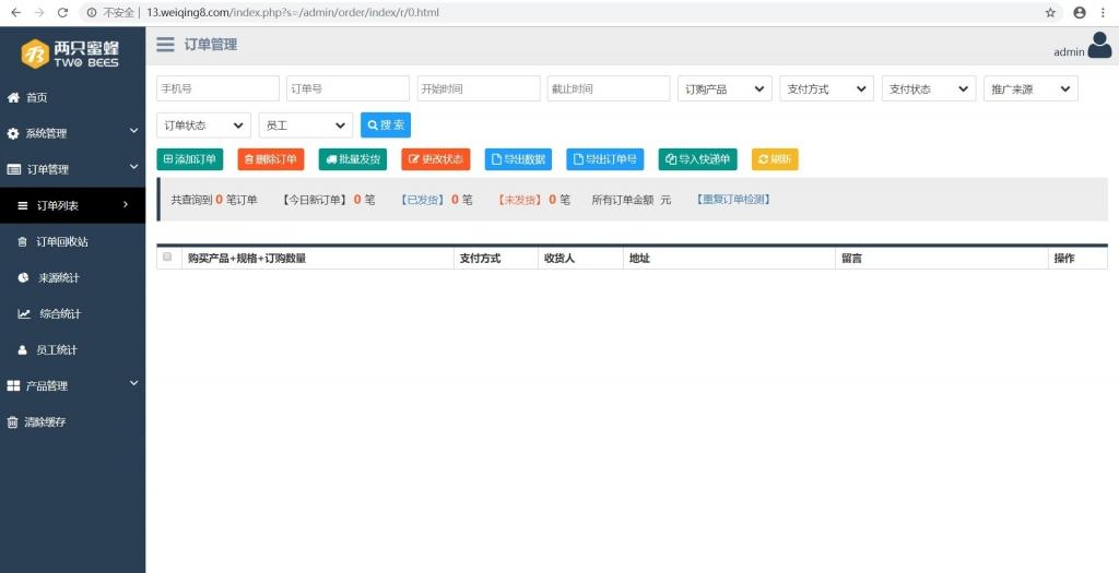 2019PHP两只蜜蜂单页订单系统源码插图(3)