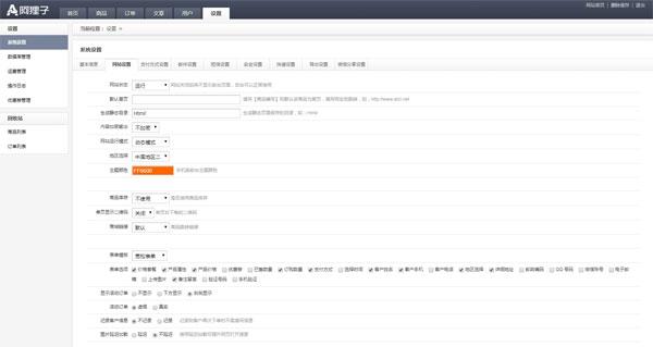 阿狸子PHP商品订单系统V2.9豪华版源码 强大的订单管理系统 比较适合单品推广商城-第2张