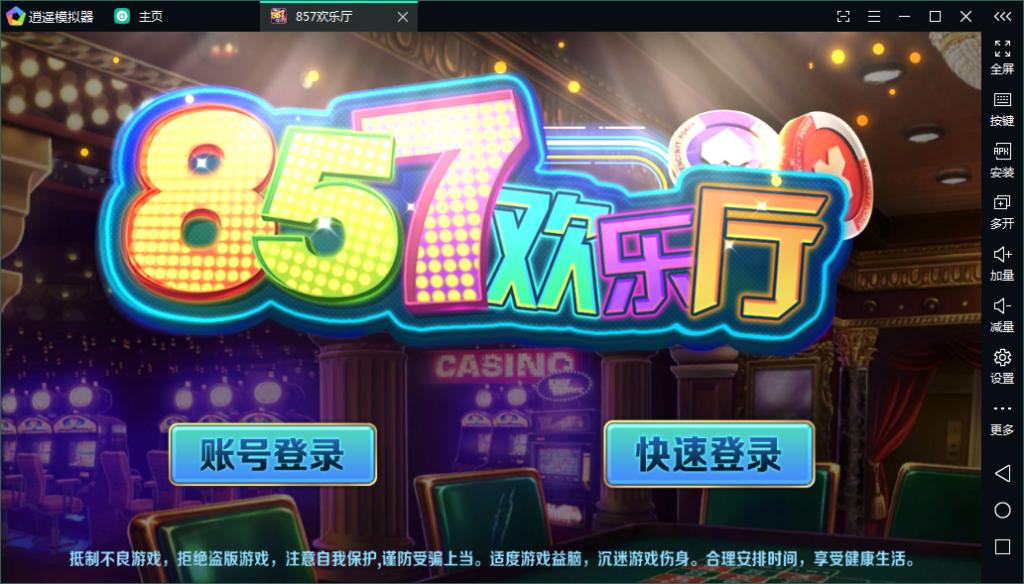 最新二开版857梦港电玩城游戏平台完整组件+双端源码插图
