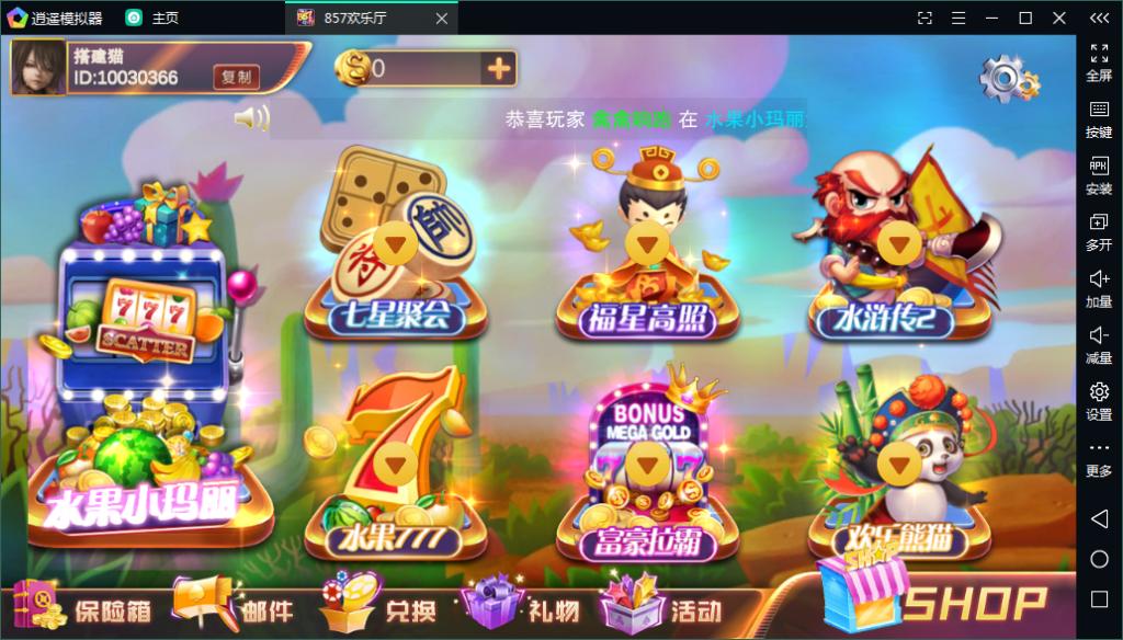 最新二开版857梦港电玩城游戏平台完整组件+双端源码插图(1)