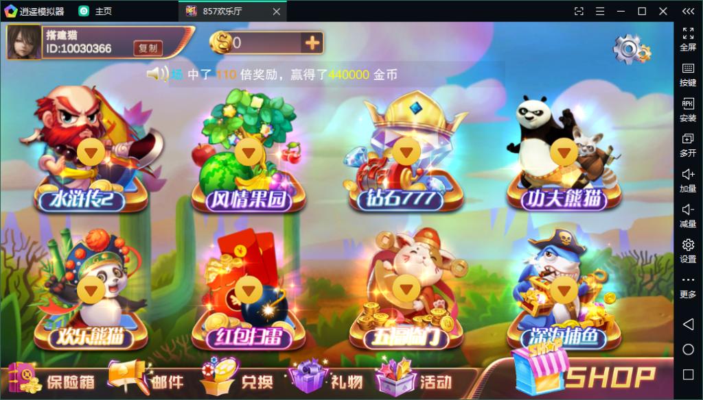 最新二开版857梦港电玩城游戏平台完整组件+双端源码插图(2)