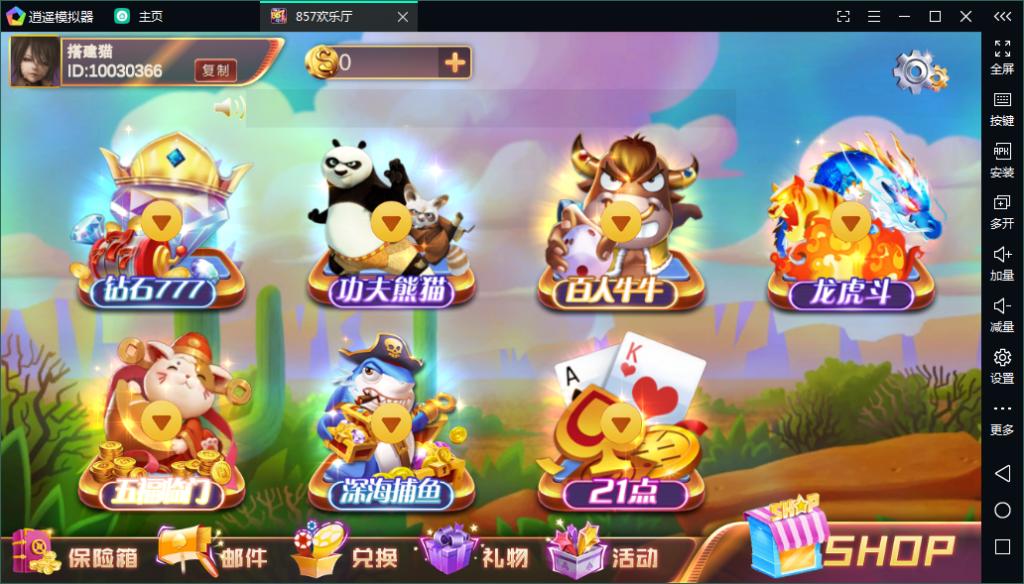 最新二开版857梦港电玩城游戏平台完整组件+双端源码插图(3)
