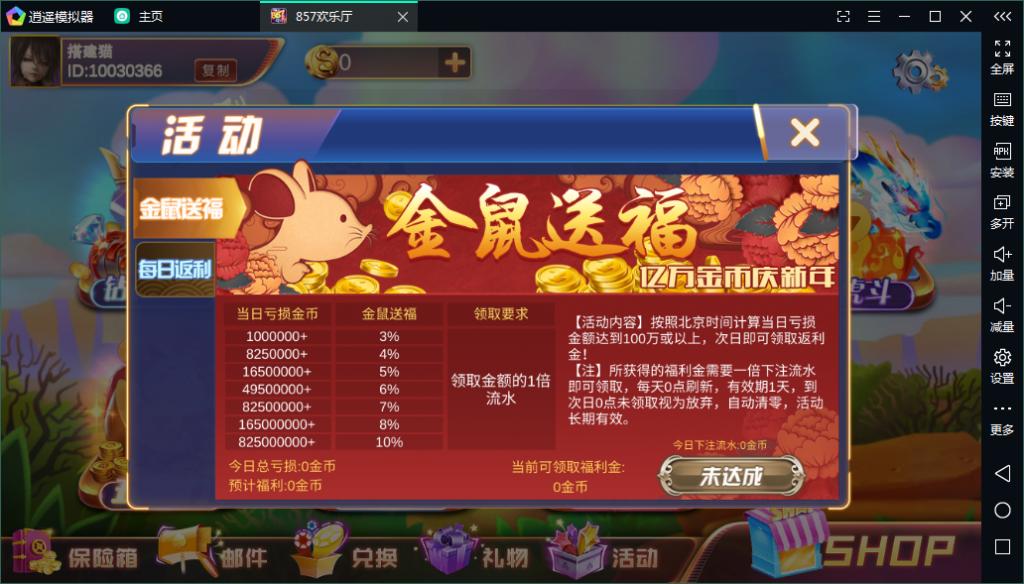 最新二开版857梦港电玩城游戏平台完整组件+双端源码插图(4)