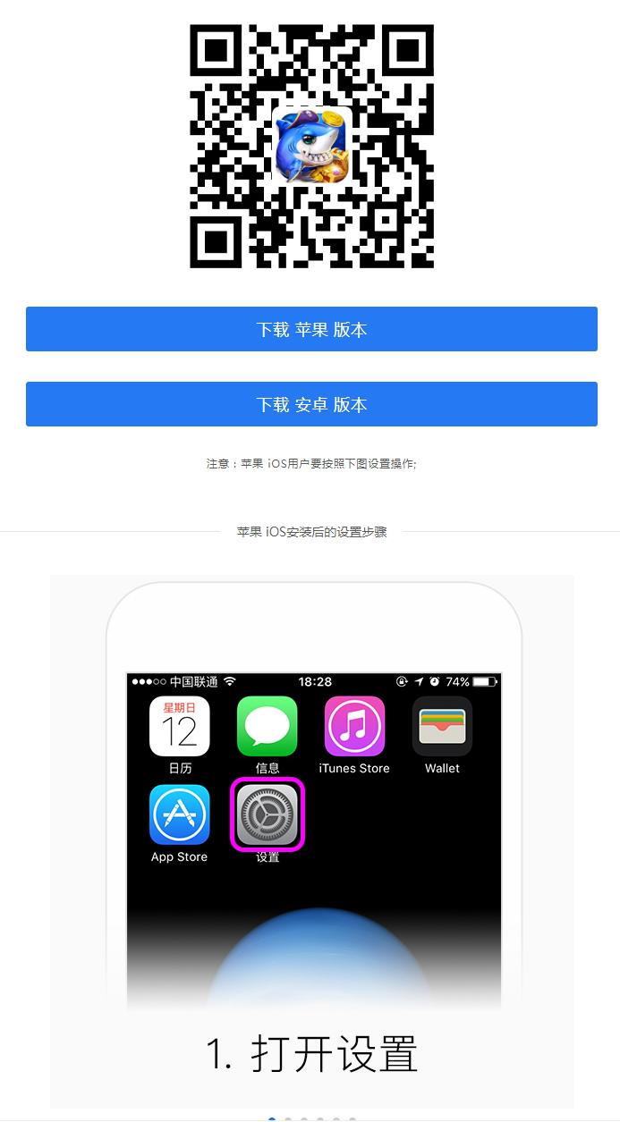 一款简洁的APP双端手机下载页 APP双端手机下载页 棋牌网站 第1张
