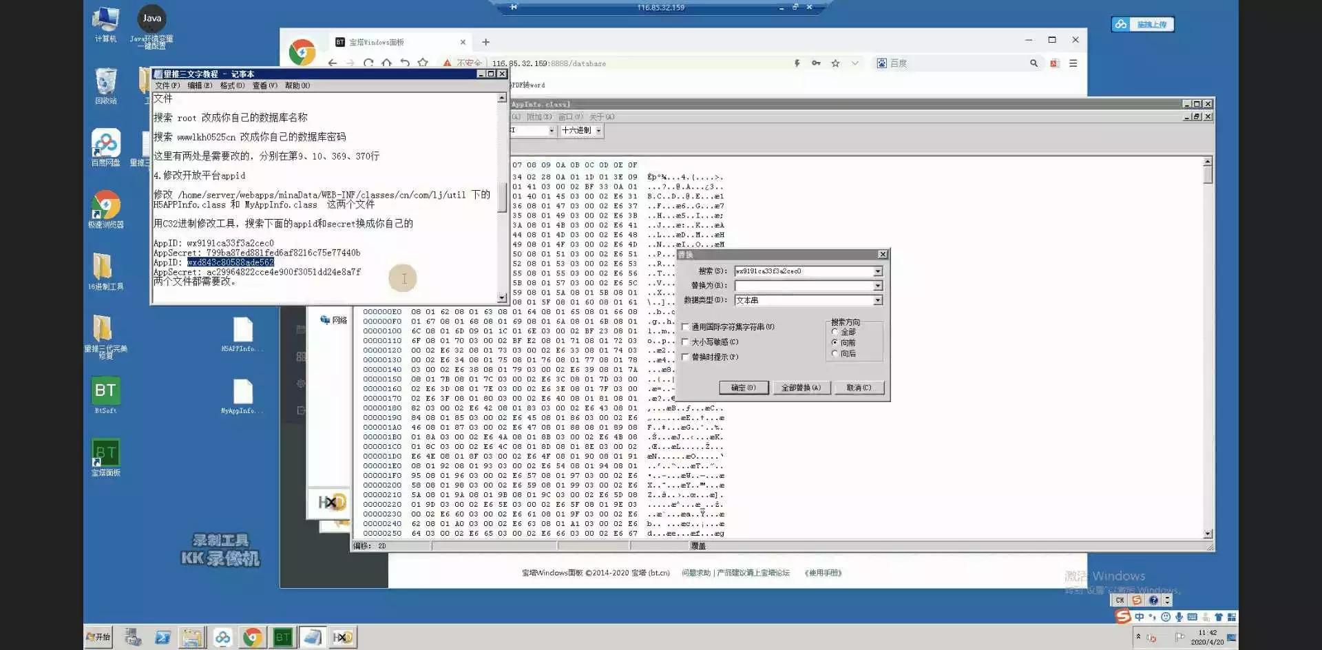 量推三代Windows版搭建教程全程语音讲解+工具插图