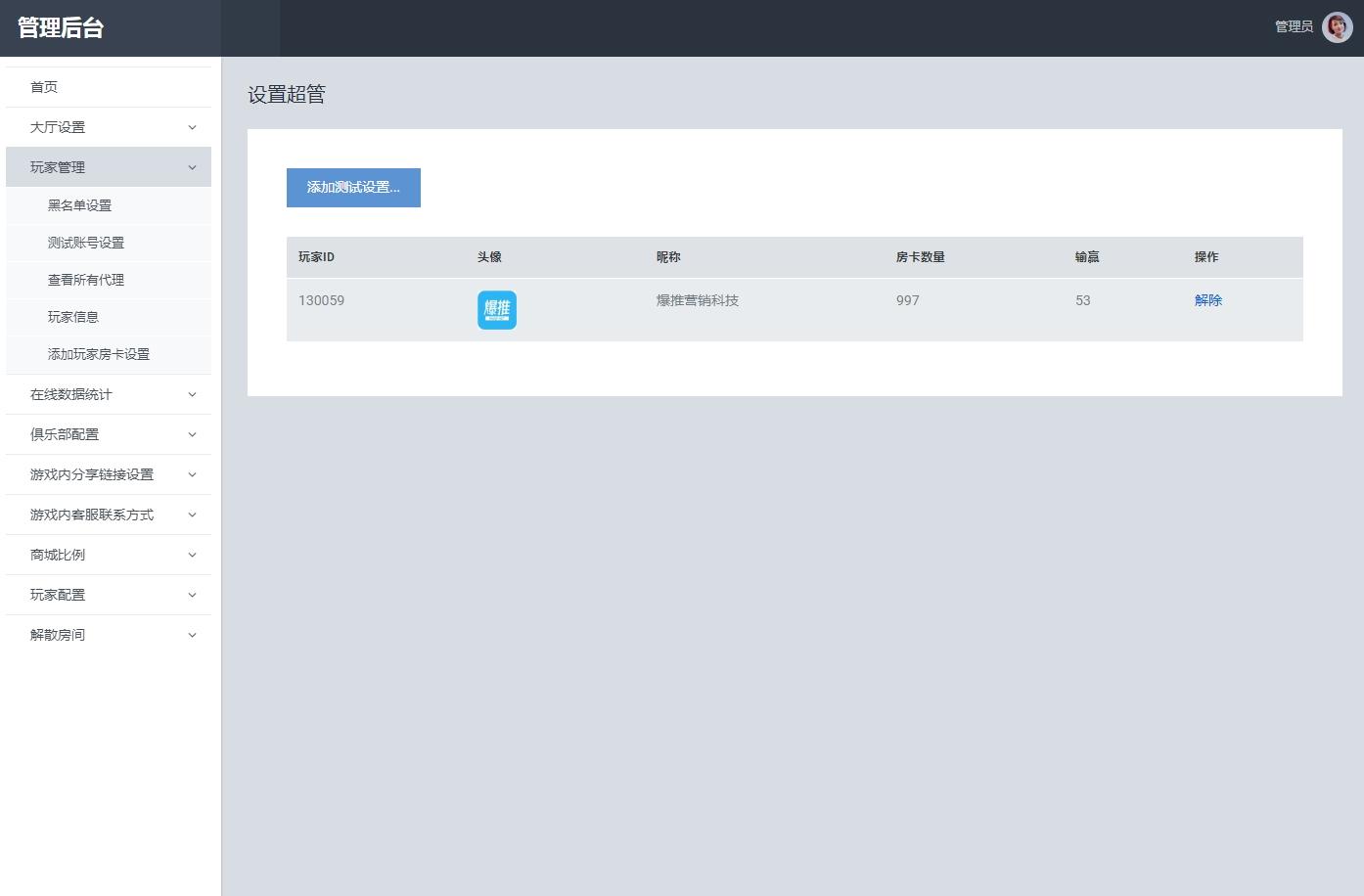量推二开UI版 澳玩游戏 完整数据 已经整理完整 源码程序下载 大联盟 完整双端 澳玩娱乐 澳玩游戏 二开ui版 量推 房卡约战类 第18张