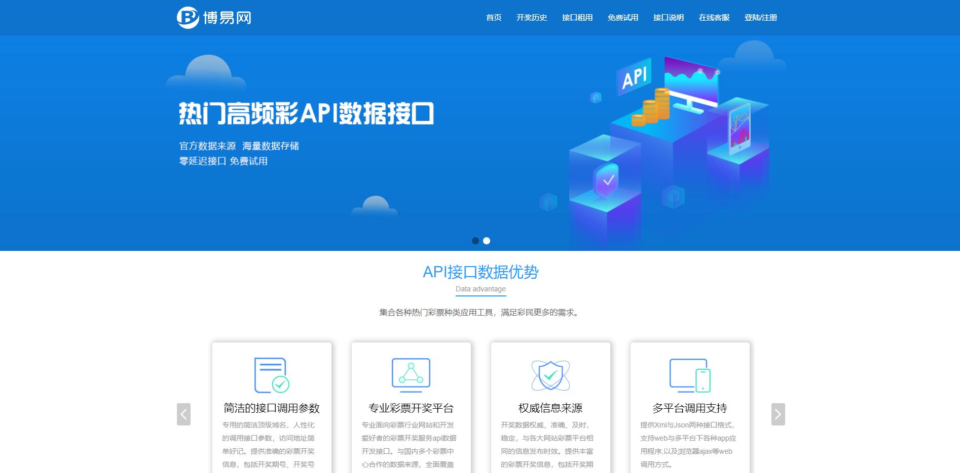 【亲测】KJ博易API接口|免费接口源码|自动采集|php接口网站源码|支持xml|JSON-第1张