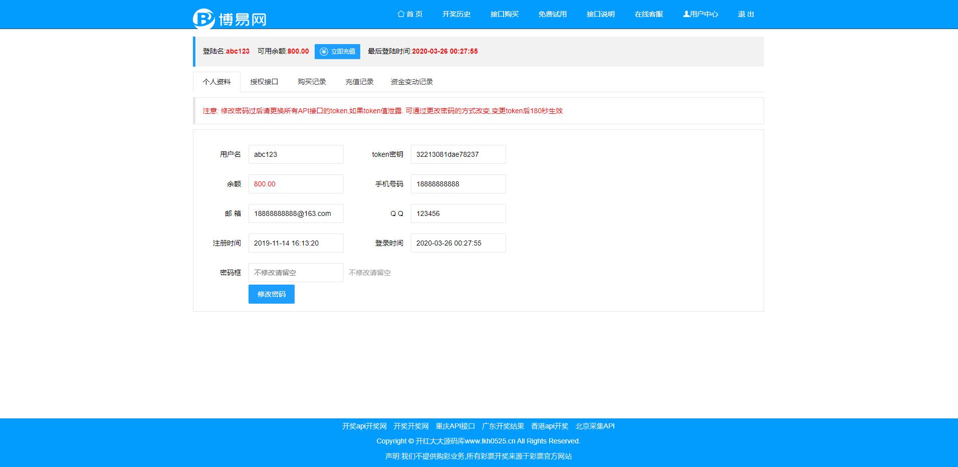 【亲测】KJ博易API接口|免费接口源码|自动采集|php接口网站源码|支持xml|JSON-第2张