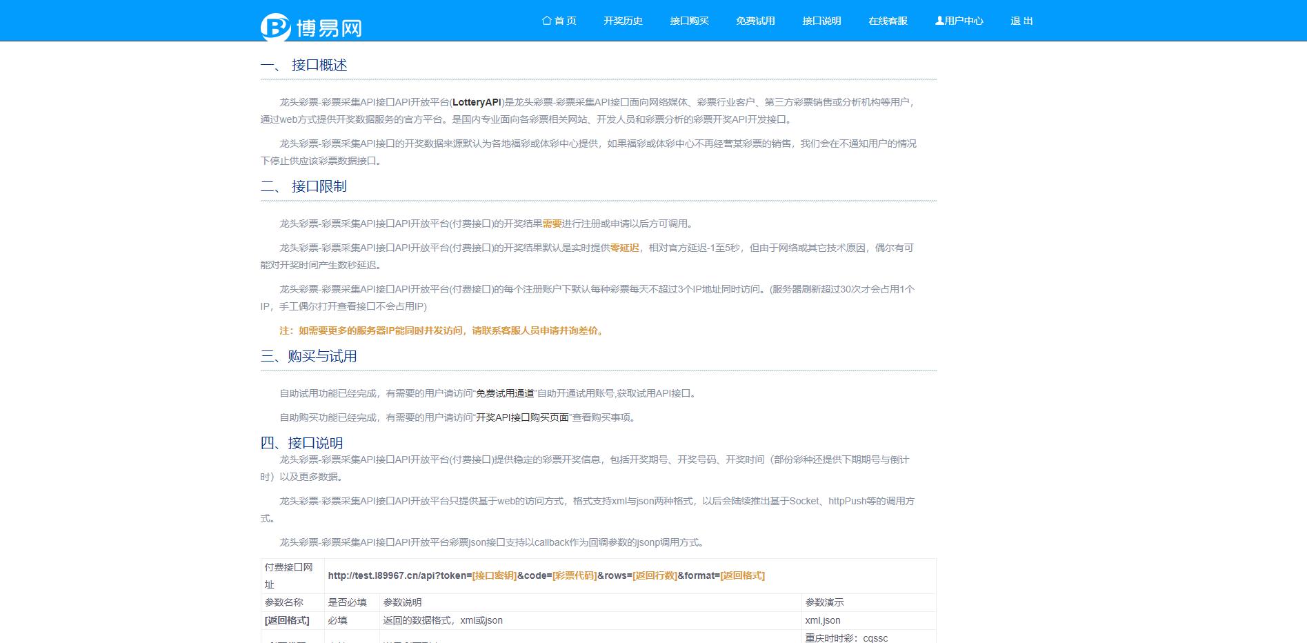 【亲测】KJ博易API接口|免费接口源码|自动采集|php接口网站源码|支持xml|JSON-第4张