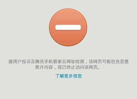全新的微信域名防封技术,微信域名怎么避免防封,如何防拦截? 防封技术 微信域名 技术文章 第1张