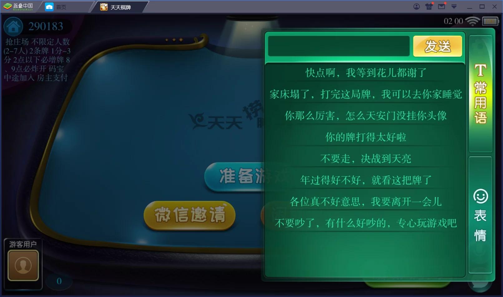 云尖科技 最新天天棋牌房卡游戏平台APP源码 支持俱乐部_亲友圈+完整数据插图(8)