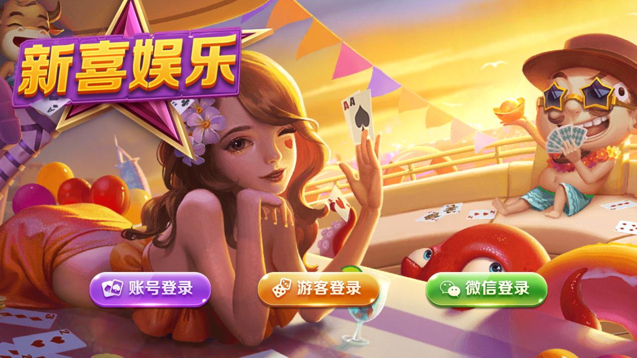 2020最新财神到棋牌游戏组件 财神到高端完美版-第1张