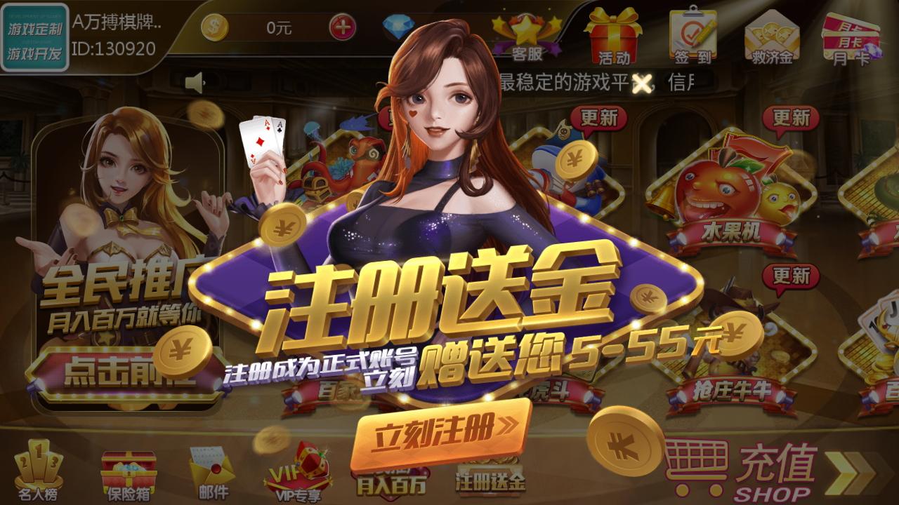2020最新财神到棋牌游戏组件 财神到高端完美版-第7张