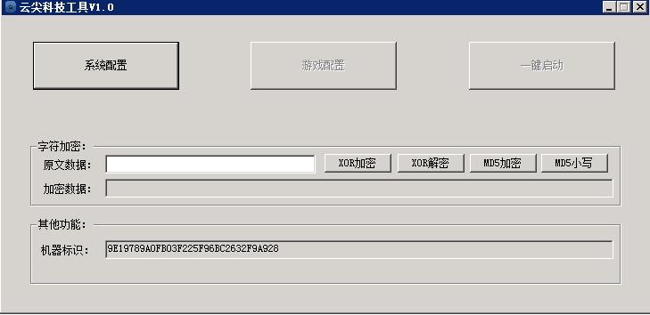 网狐棋牌游戏平台配置工具1.jpg