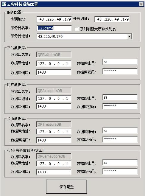 网狐棋牌游戏平台配置工具2.jpg