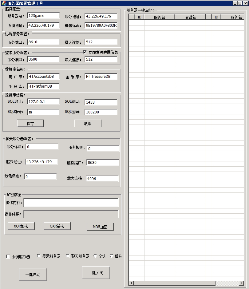 网狐棋牌游戏平台配置工具3.jpg