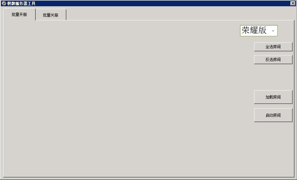 网狐棋牌游戏平台配置工具4.jpg