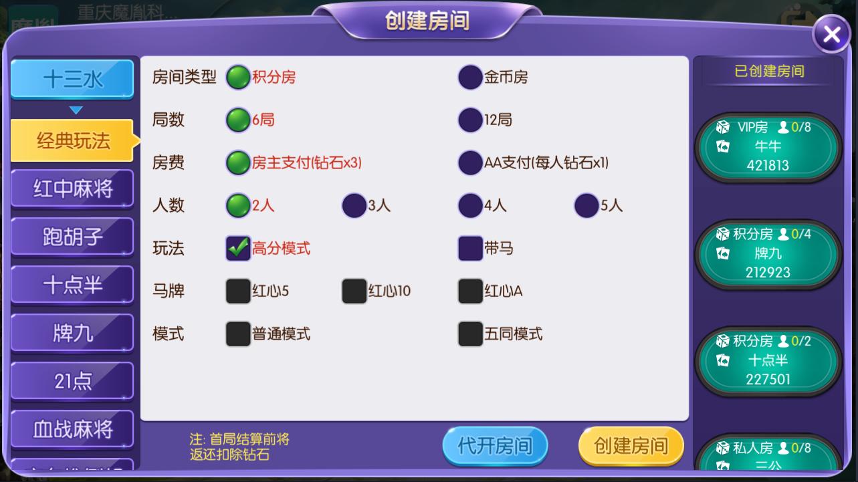 运营级别二开五游大联盟/开心棋牌/带机器人/带解密文件-第9张