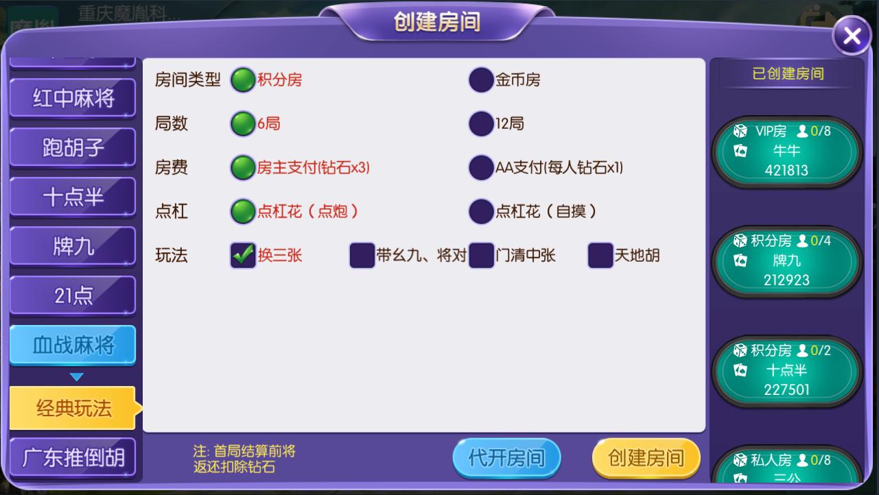 运营级别二开五游大联盟/开心棋牌/带机器人/带解密文件-第11张