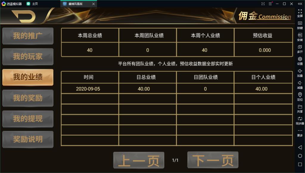 最新更新思博二开太子娱乐完整服务器打包数据+双端app完整-第4张