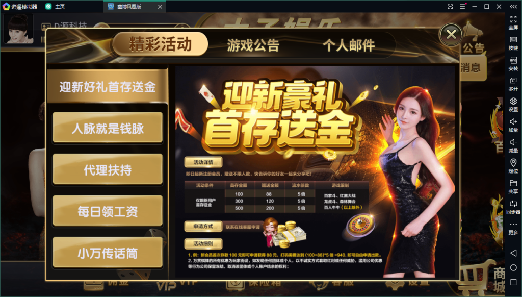 最新更新思博二开太子娱乐完整服务器打包数据+双端app完整-第5张