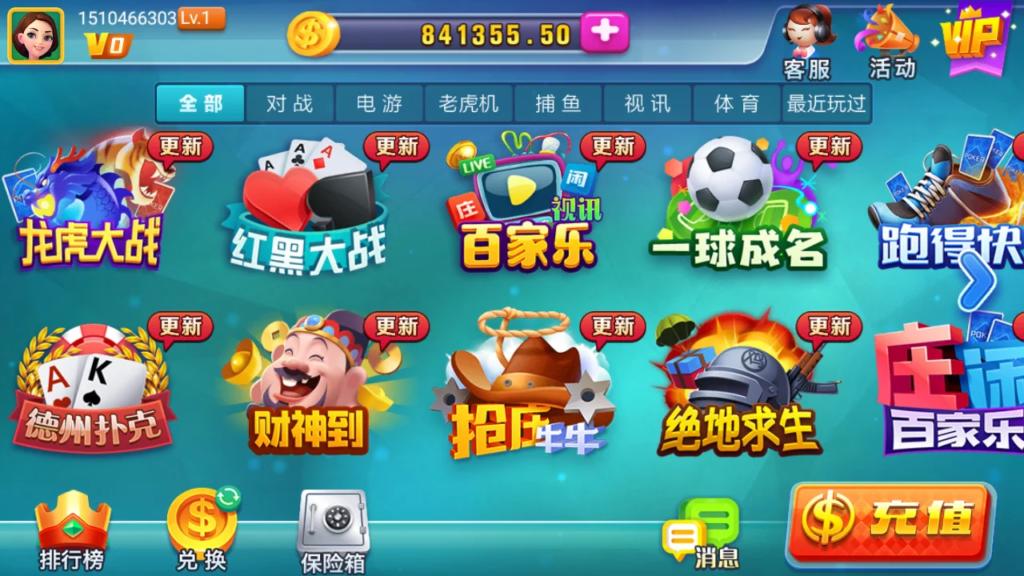 黑桃A佳游龙瑞无授权去授权完整棋牌娱乐组件+完整数据+双端app-第2张