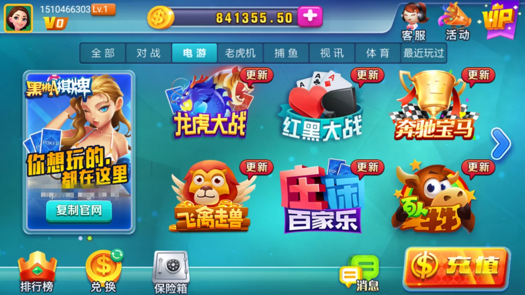 黑桃A佳游龙瑞无授权去授权完整棋牌娱乐组件+完整数据+双端app-第4张