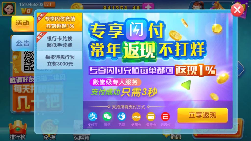 黑桃A佳游龙瑞无授权去授权完整棋牌娱乐组件+完整数据+双端app-第8张