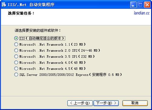 IIS/.Net自动安装程序-第1张