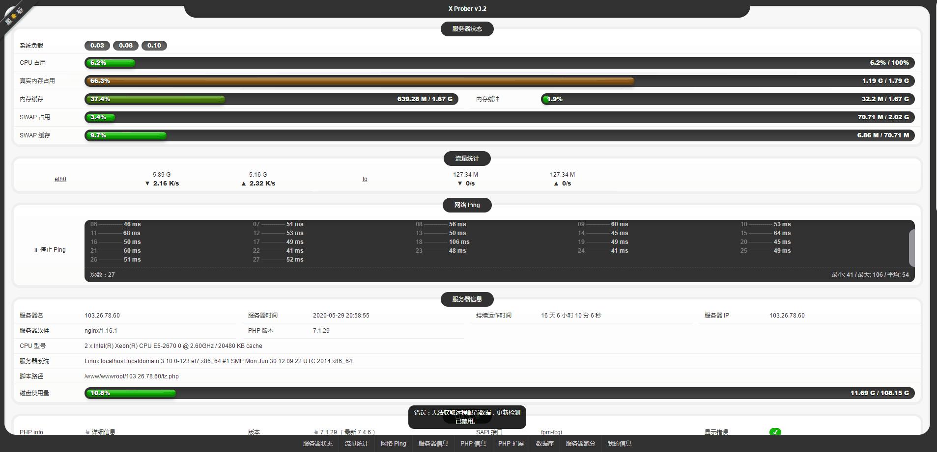 服务器探针 (刘海探针)—开源PHP探针 开源PHP探针 刘海探针 服务器探针 精品软件 第1张