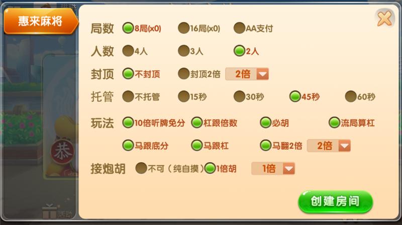 网狐二开惠来麻将-第2张