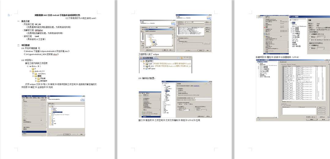 网狐棋牌6603安卓Android手机版本游戏说明文档插图