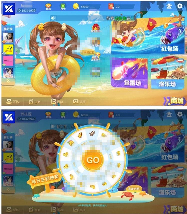 3D鑫游捕鱼棋牌游戏运营版源码插图