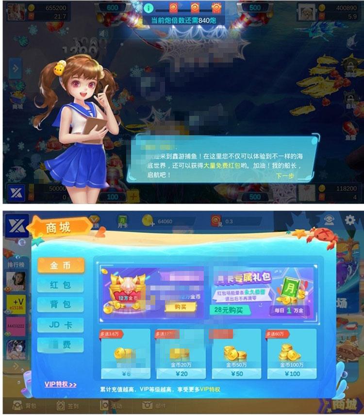 3D鑫游捕鱼棋牌游戏运营版源码插图(1)