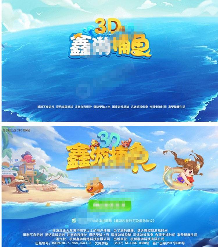 3D鑫游捕鱼棋牌游戏运营版源码插图(4)