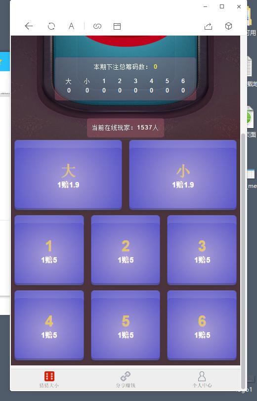 最新猜猜乐H5游戏全新UI源码(无需公众号)-第3张