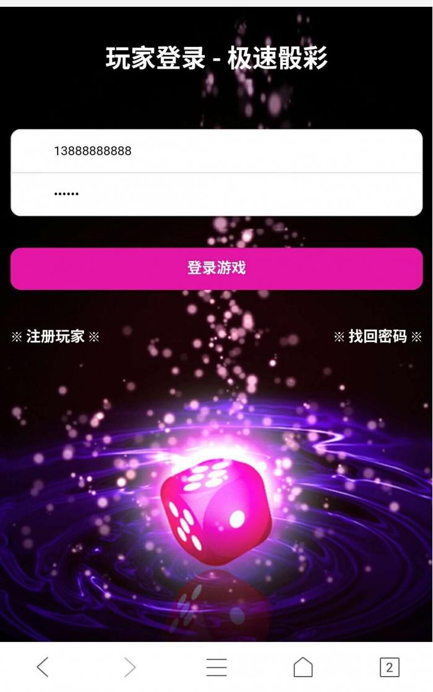 最新猜猜乐H5游戏全新UI源码(无需公众号)-第6张