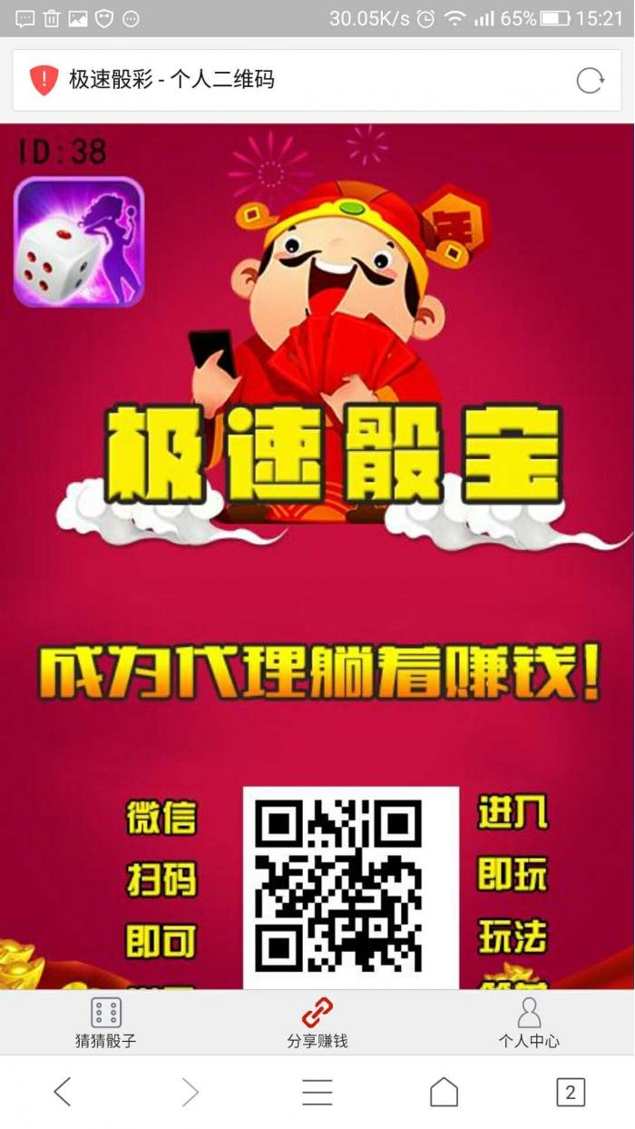 最新猜猜乐H5游戏全新UI源码(无需公众号)-第5张