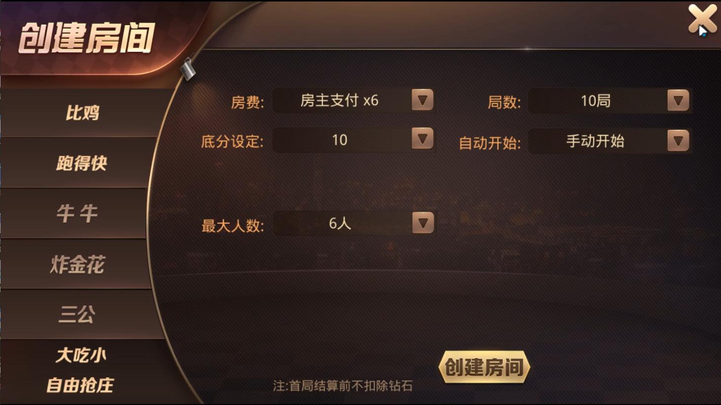 牛王扑克二开棋牌源码 新增比鸡游戏+带金币模式+双端APP+完整数据库插图(2)