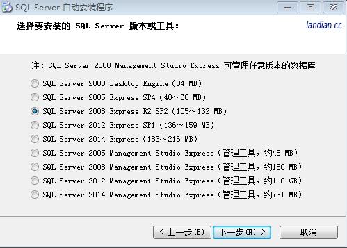 SQL Server自动安装程序.jpg