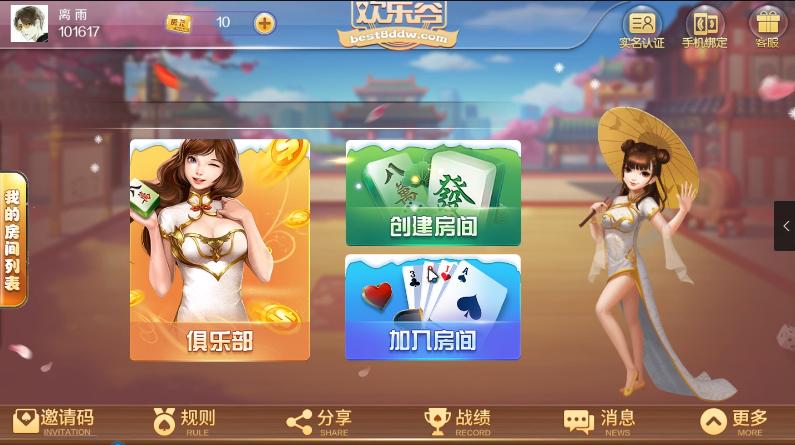 新世界棋牌源码二开插图