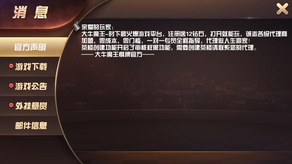 大牛魔王棋牌源码组件插图(1)