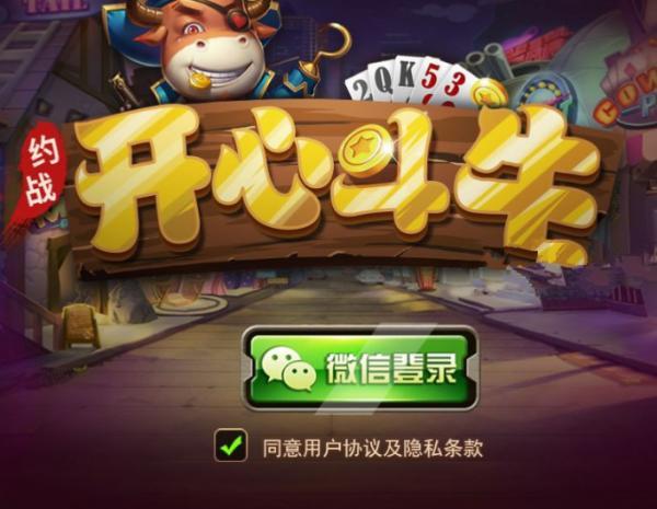 开心斗牛商业版源码1.jpg