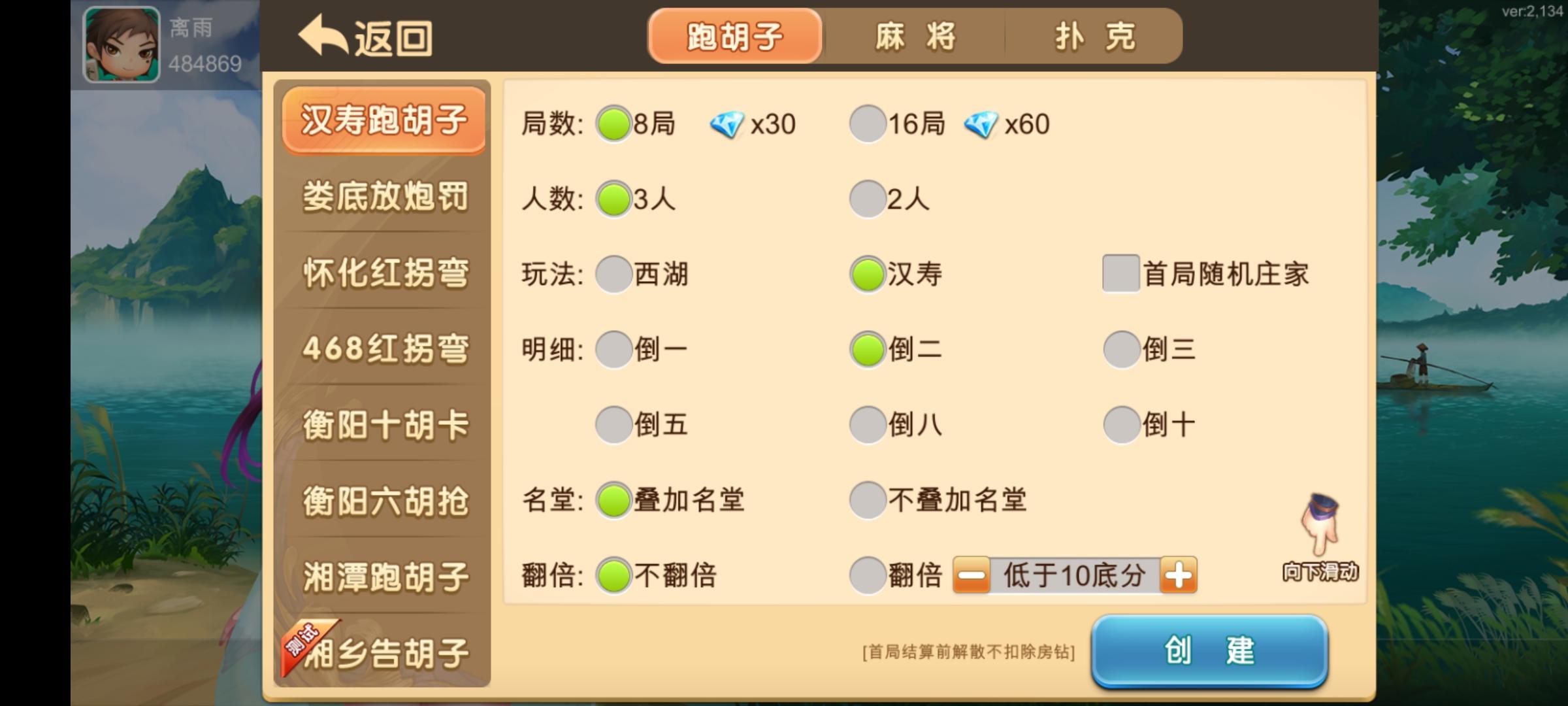 闲玩湖南玩法插图(1)