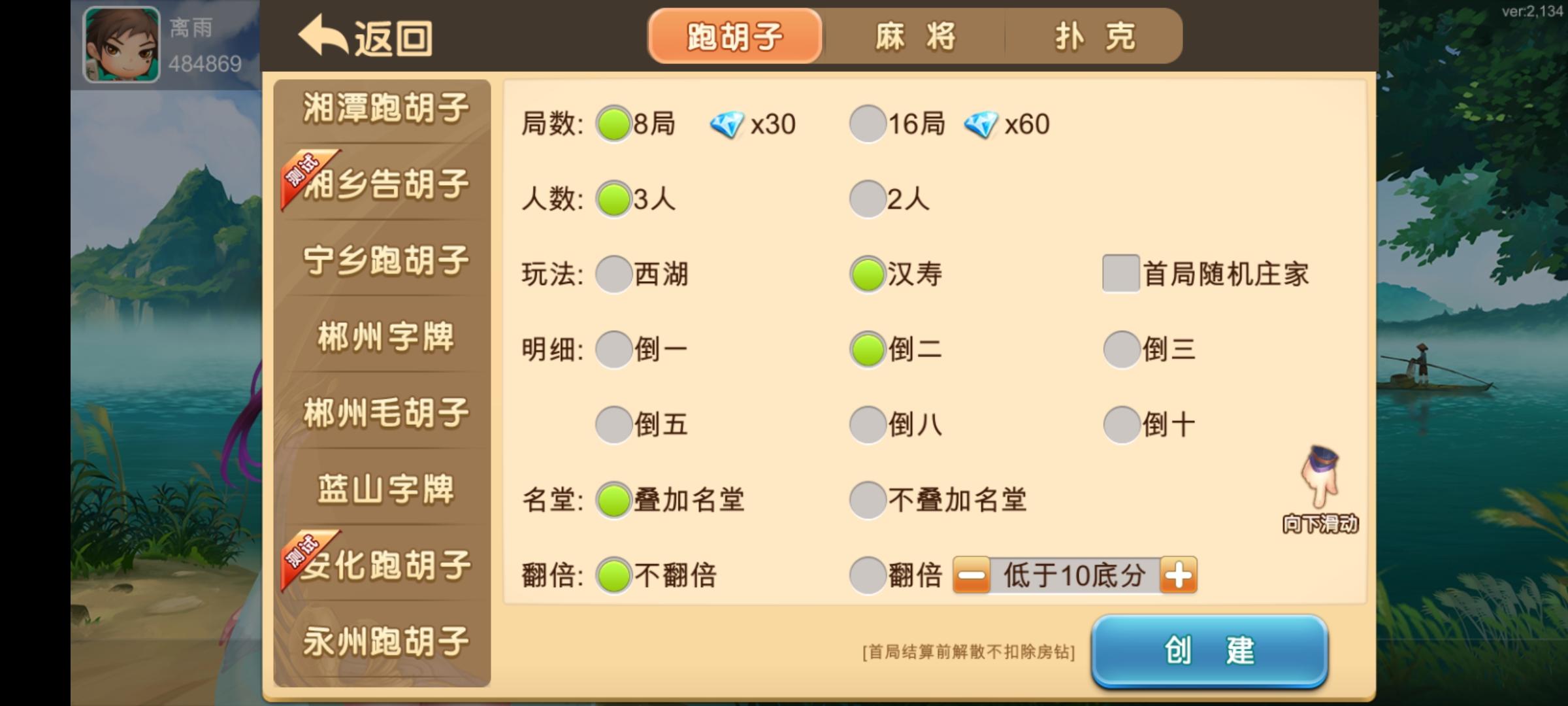闲玩湖南玩法插图(2)
