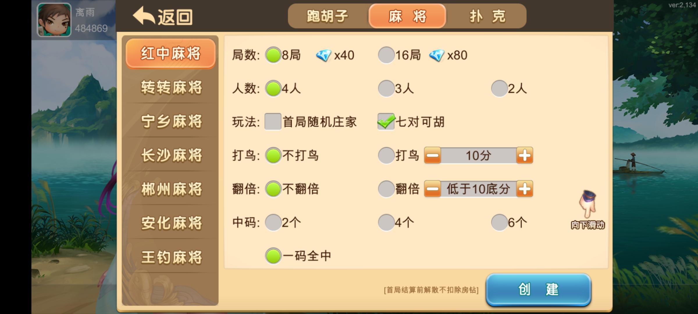闲玩湖南玩法插图(3)
