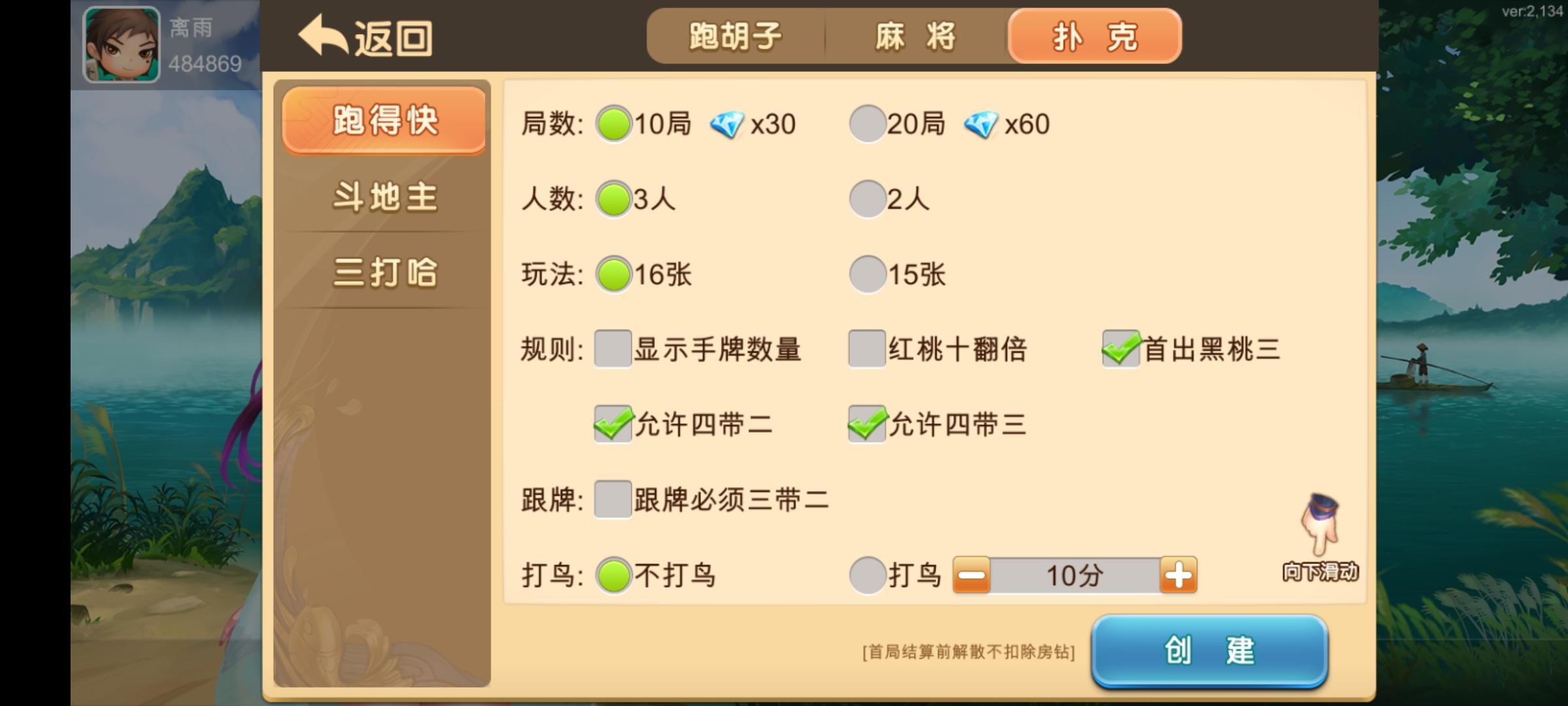 闲玩湖南玩法插图(4)