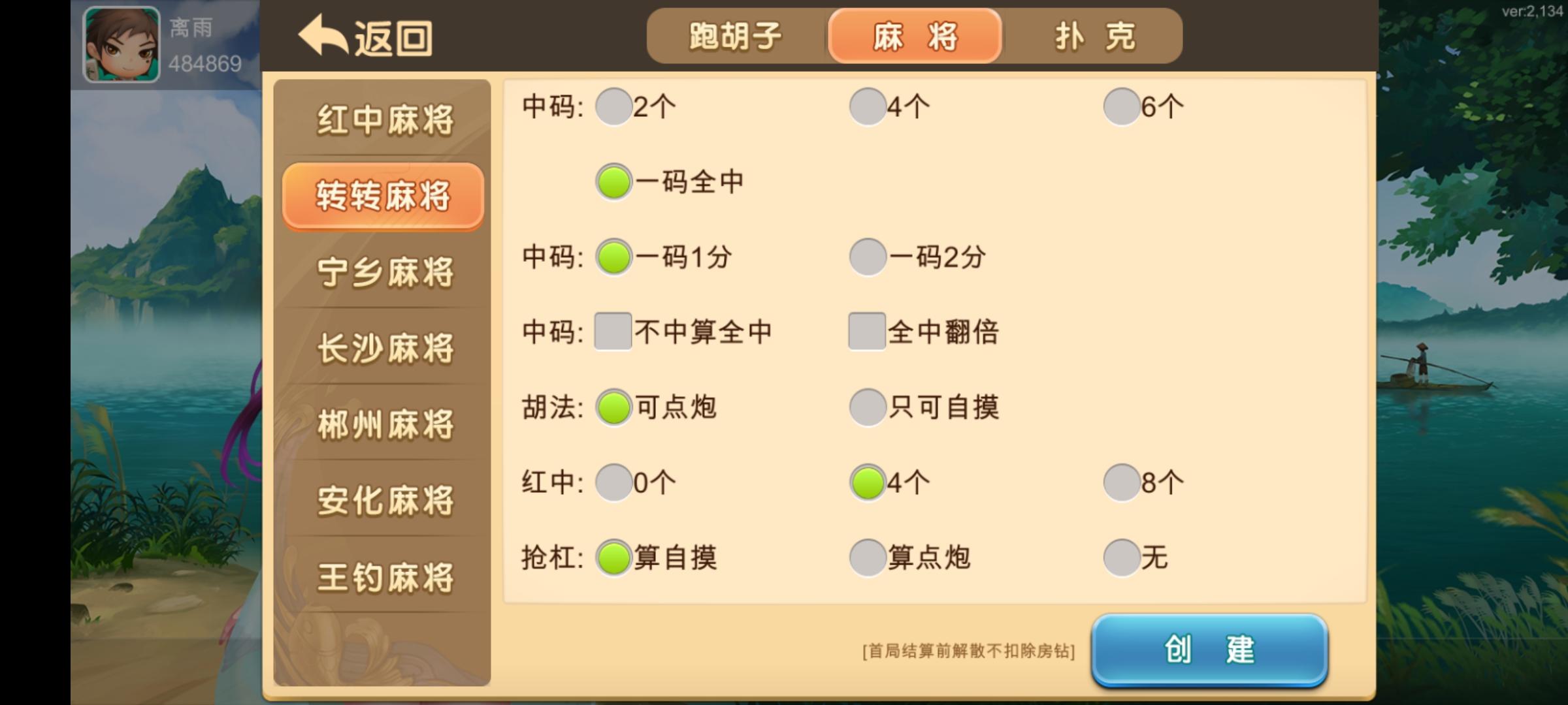 闲玩湖南玩法插图(5)