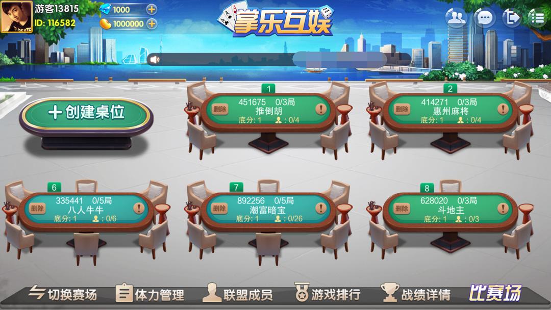 掌乐互娱大联盟+房卡棋牌组件插图(3)